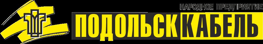 Подольсккабель.png
